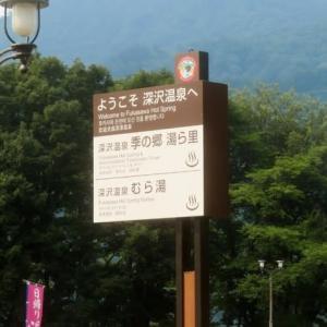 東へ(深沢温泉)-11