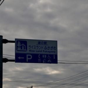 神居古潭石(2020年北海道車中泊旅)④-1
