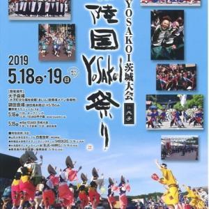 第16回常陸国YOSAKOI祭り-1