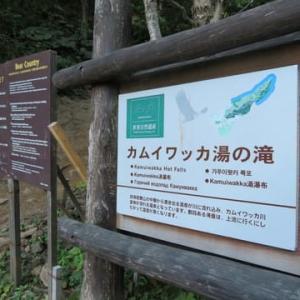 カムイワッカ湯の滝 と 知床五湖