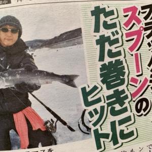 3年半ぶりの釣り新聞