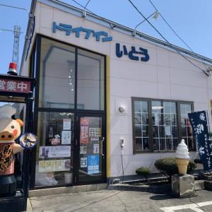清水町 ドライブインいとう本店