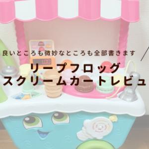 【レビュー】子ども大好きアイス屋さんごっこができるリープフロッグアイスクリームカート!