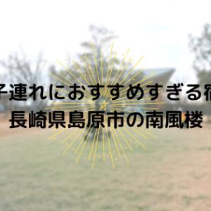 子連れのための宿!?長崎県島原にある南風楼(なんぷうろう)
