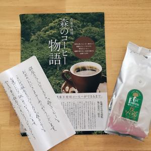 日本のコーヒーの歴史「銀座カフェーパウリスタ」の森のコーヒー