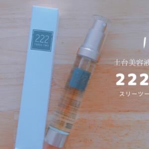 シンデレラタイムを後押ししてくれる美容液222(スリーツー)