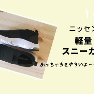 ニッセンの軽量スニーカー超歩きやすい