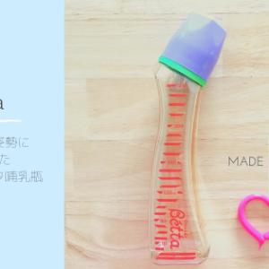 職人さんの手により作られる日本製!ドクターベッタ哺乳びん