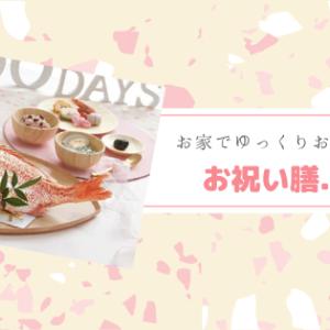 お家でお祝い!お食い初めセットが通販できる【お祝い膳.com】
