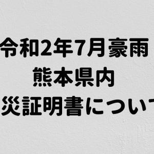 【令和2年7月豪雨:熊本県内】り災証明書について。片付ける前に写真を撮っておいてください!