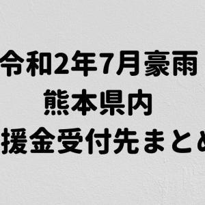 【令和2年7月豪雨:熊本県内】熊本支援金受付サイトまとめ