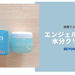 韓国で人気のビヨンド水分クリーム使ってみたよ