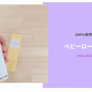 100%自然素材のneobabyベビーローション