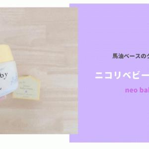 馬油ベースのneobabyニコリベビークリーム