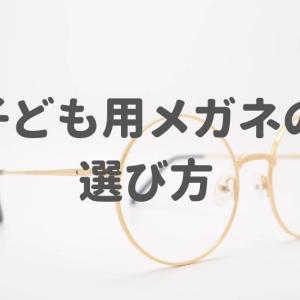 子どもの治療用メガネの選び方