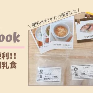 【口コミ/レビュー】mogcook(モグック)のおさかな離乳食