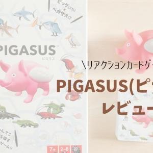 【口コミ/レビュー】PIGASUS(ピガサス)!リアクションカードゲーム!?