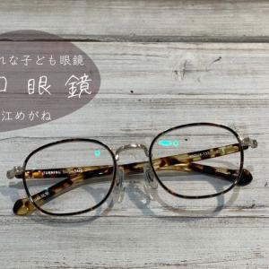 丈夫でオシャレな子ども用治療眼鏡【谷口眼鏡さん】
