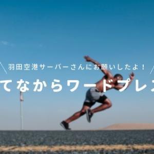 羽田空港サーバーさんの無料移行サービスではてなからワードプレスへお引越し