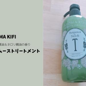 【AROMA KIFI】モイスト&スムーストリートメント