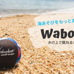 【新しい海遊びアイテム!】水の上を跳ねるボールWaboba(ワボバ)!