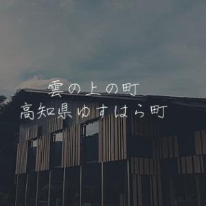 雲の上の町高知県ゆすはら町行ってきました