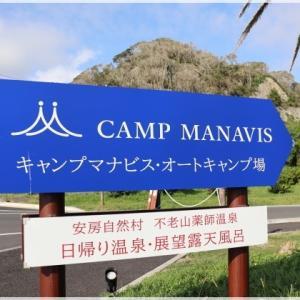 キャンプマナビスへ!