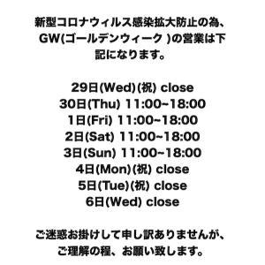 営業形態変更とGWの営業日案内