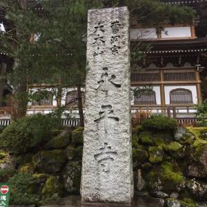 『永平寺』参拝