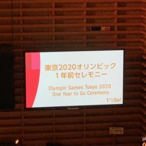 東京2020オリンピック1年前セレモニー
