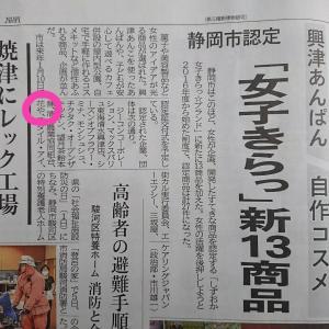 静岡市認定されました。