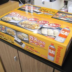 Iwatani カセットホットプレート 焼き上手さん 入荷しました。