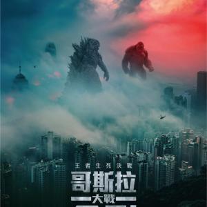 またまた香港が大破壊映画「ゴジラVSコング」