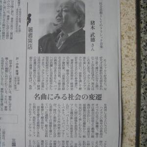 読書コーナー~社会思想としてのクラシック音楽~