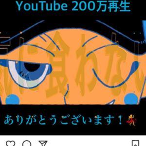 Instagram  YONA YONA DANCE  200万回突破