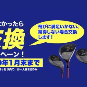 【UFO】合わなかったら交換キャンペーン!