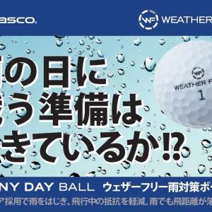 雨でも落ちない飛び!【雨用ゴルフボール】