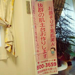 目印のノボリ〜お顔そり専門店あいす〜