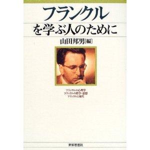 閉塞感を感じる日本、フランクルに学ぼう  フランクル その473