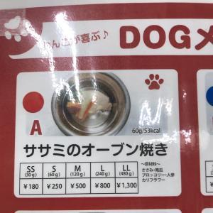 【Dogメニュー仕込みの風景!】ささみ!ささみ…さ…さみ