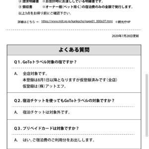 Go To トラベルに関するお知らせ