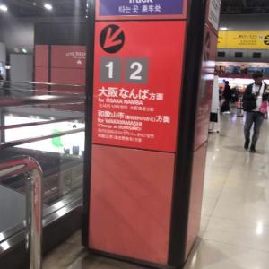 大阪~大分~埼玉 2019年年越しは日本で。