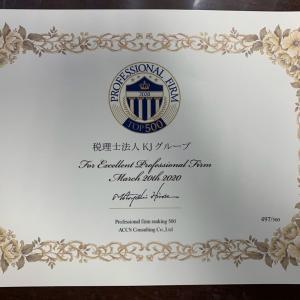 会計事務所ランキング500に選ばれた認定書