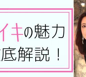 YouTube~レイキの魅力を徹底解説!