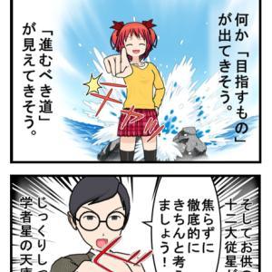 【10月の運勢】丙&丁@算命学四コマ漫画で観る!2020年10月(10月8日~11月6日)
