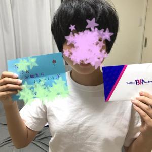 8/5フライング♪バースデーメッセージ!