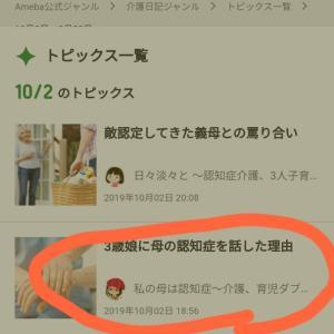 10月2日アメトピ掲載、ありがとうございました