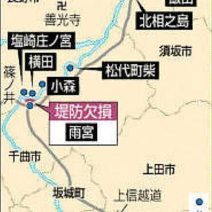 千曲川の治水を放棄した長野県