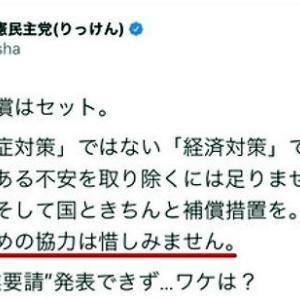 蓮舫、やっぱり日本語が不自由。