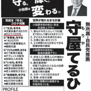 小田原、市長の勝ち、市民の負け。
